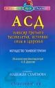 АСД - эликсир третьего тысячелетия, источник силы и здоровья. Могущество тканевой терапии